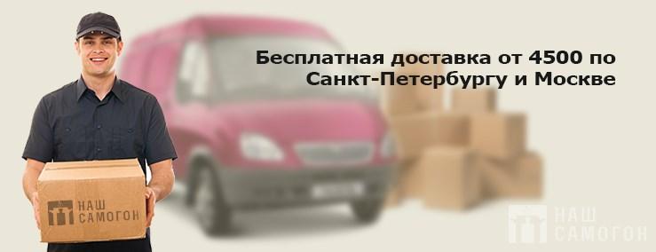 Бесплатная доставка от 4500 рублей по Санкт-Петербургу и Москве