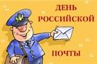 Отмечаем День российской почты