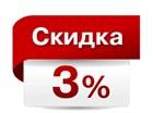 Скидка 3% при оплате через Единый кошелек или картой Сбербанка