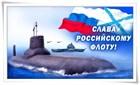 Поздравляем с Днем ВМФ России и дарим скидку 5% на бентонит