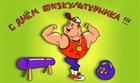 Отмечаем День физкультурника и дарим 5% скидки на ареометр 0-96 %