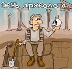 Отмечаем День археолога и уменьшаем цену на ерш бутылочный на 5%