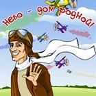 Отмечаем День Авиации и снижаем цену на Колбу 500 мл ТС