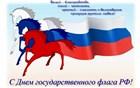 Празднуем День Государственного флага Российской федерации