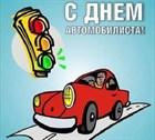В День автомобилиста пусть пробки будут только в акции от НашСамогон.