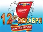 День Конституции России и подарок от НашСамогон.