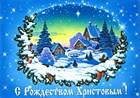 НашСамогон поздравляет Вас с Рождеством и уходит на Рождественские каникулы 06.01.16-07.01.16