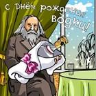 НашСамогон дарит скидки в День рождения русской водки