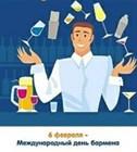Отмечаем Международный день бармена с НашСамогон.
