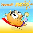НашСамогон поздравляет всех с началом лета!