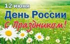 График работы ИМ НашСамогон в выходные в честь Дня России.