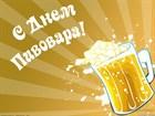 НашСамогон поздравляет всех пивоваров и дарит скидки.