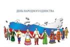 НашСамогон дарит скидки в честь Дня народного единства.
