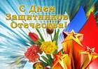 НашСамогон поздравляет сильных и смелых с 23 февраля