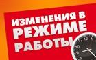 Cокращеный рабочий день склада-магазина НашСамогон 12.03.17