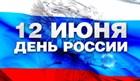 Скидка на пивные дрожжи в День России