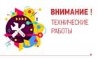 Изменение графика работы склада-магазина НашСамогон 29.06.17