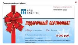 Подарочный сертификат на 10000 руб.