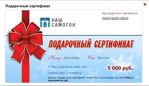 Подарочный сертификат на 20000 руб.